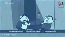 """انیمیشن پندانه - این قسمت """"اختلاف سلیقه و لجبازی"""""""