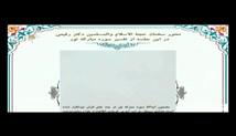 استاد رفیعی - شناخت امام حسین - شناخت شخصیت امام حسین 24