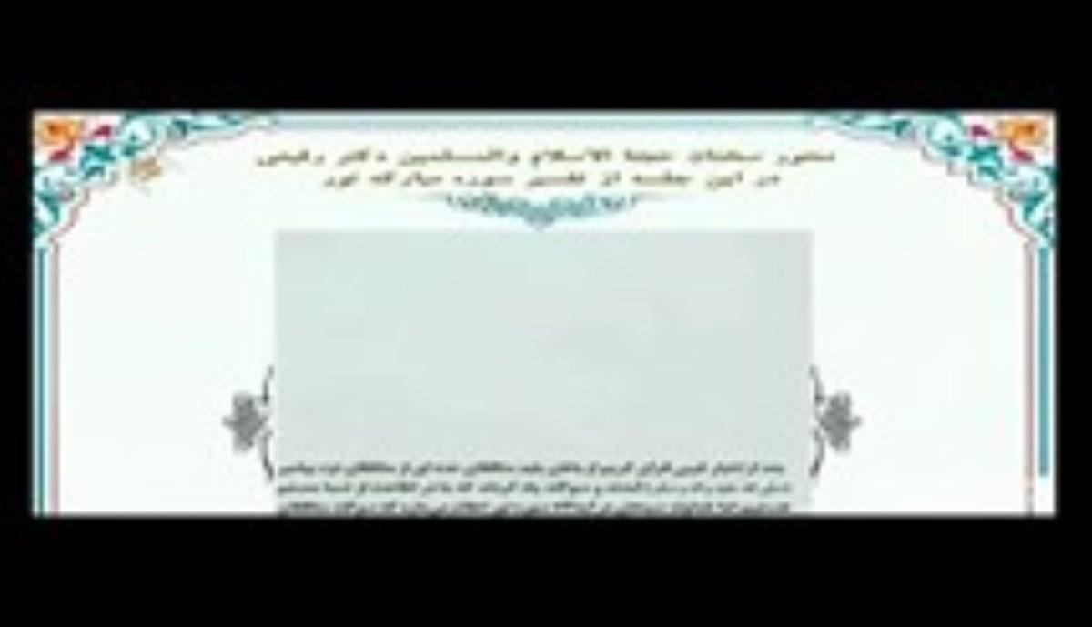 حجت الاسلام دکتر ناصر رفیعی: سیره تبلیغی امام حسین علیه السلام (شب دوم محرم 91 )