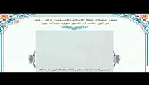 استاد رفیعی - شناخت امام حسین - شناخت شخصیت امام حسین 9