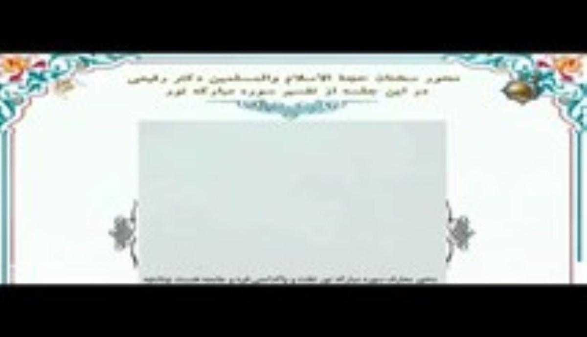 استاد رفیعی - امام حسین (ع) - درسهای عاشورا3