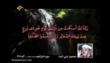 نواهای ماندگار - تلاوت آیه 37 سوره مبارکه ابراهیم علیه السلام  با نوای اساتید علی البناء ، انور شحات ، مصطفی اسماعیل