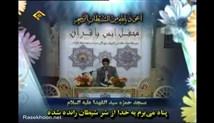 مهدی عادلی - تلاوت مجلسی سوره مبارکه انفال آیات 1-4 تصویری