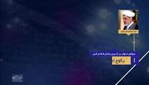 حجت الاسلام دکتر رفیعی - پیوند با امام حسین علیه السلام (شب پنجم محرم 1395 - قم)