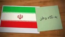 کلیپ تصویری «ایران سربلند» با صدای سالار عقیلی