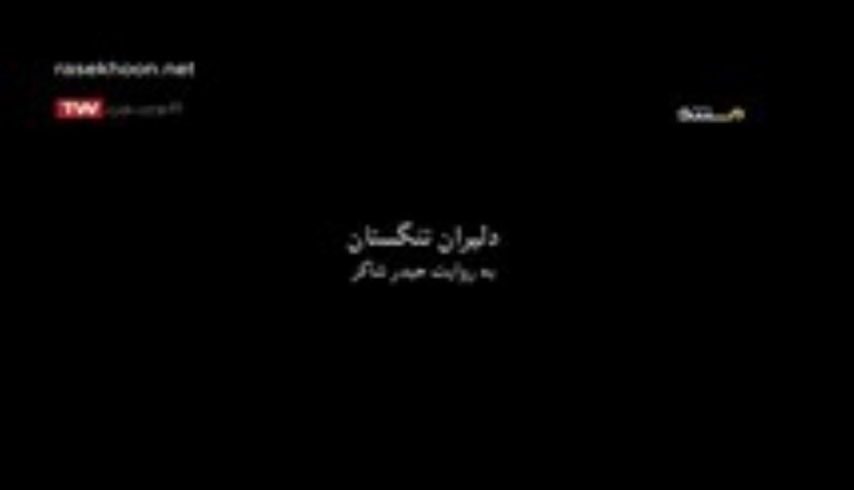دانلود مستند دلیران تنگستان به روایت حیدر شاکر