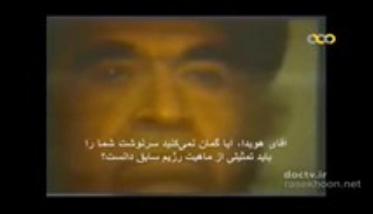 مستند هویدا - قسمت اول
