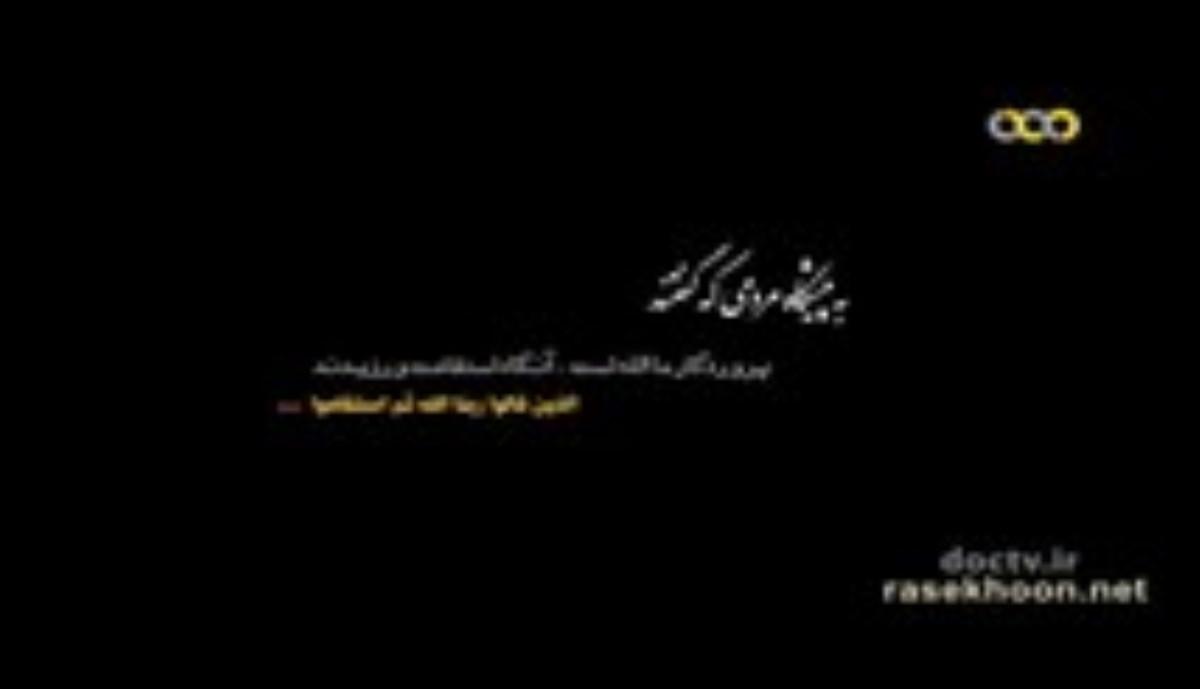 مجموعه تلویزیونی کوچه های خورشید - خیابان خفقان
