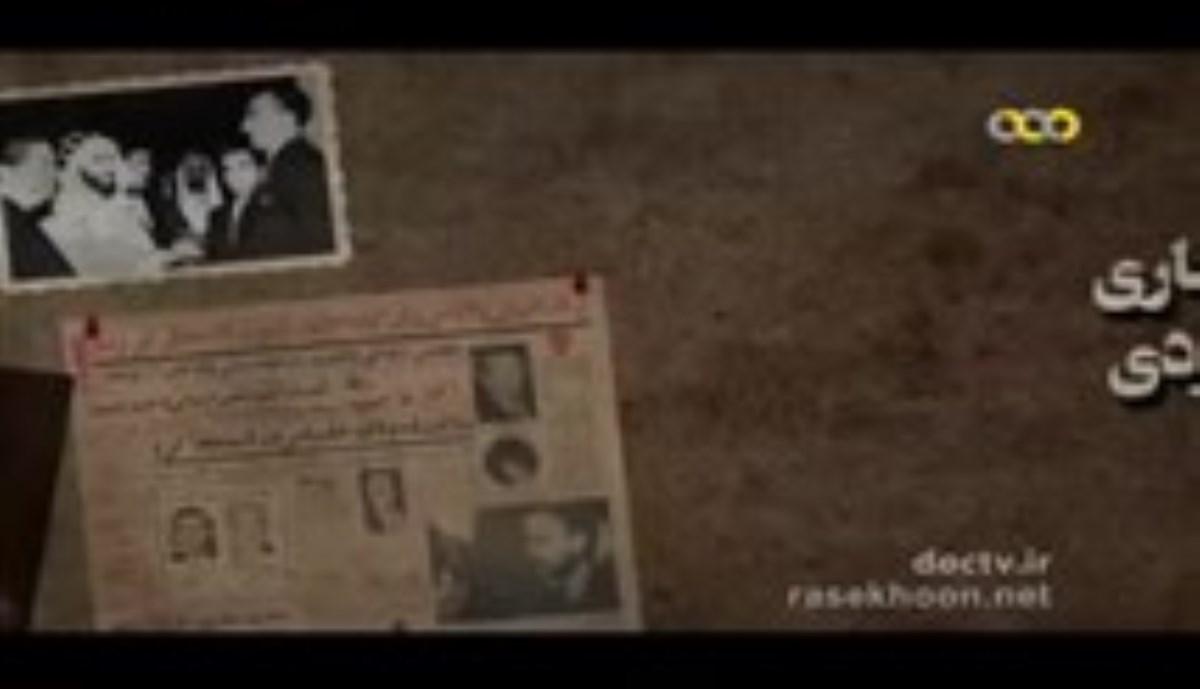 مجموعه مستند اسدالله علم، مردی برای تمام فصول - قسمت سوم