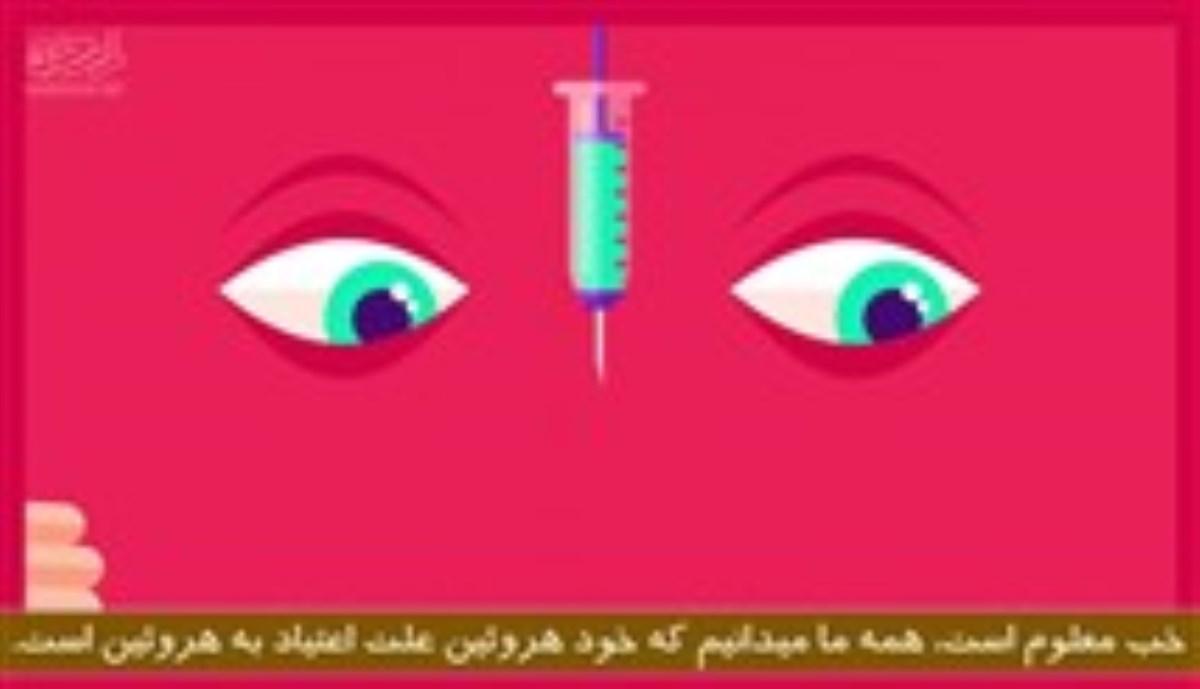 آیا مواد مخدر باعث اعتیاد می شود؟ شاید نه !!!