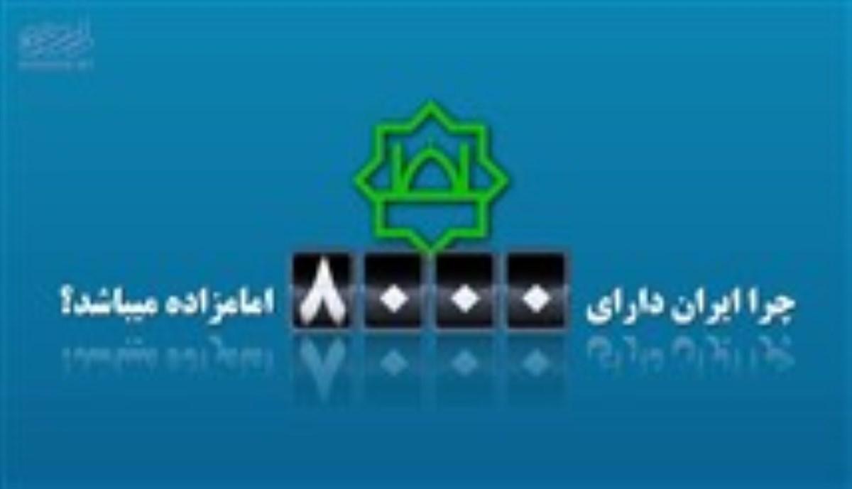چرا ایران این همه امامزاده داره؟