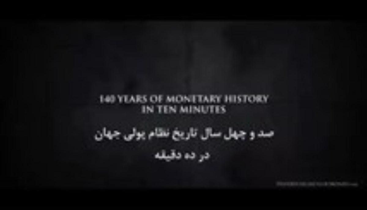 صد و چهل سال تاریخ نظام پولی جهان در ده دقیقه