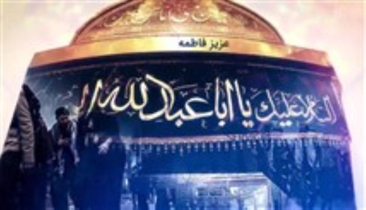 نماهنگ «امام مهربون»