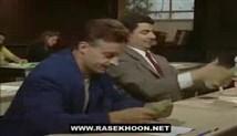 مستر بین در جلسه امتحان 2