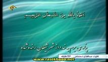 عبدالفتاح شعشاعی - تلاوت مجلسی سوره مبارکه إسراء آیات 21-23 (صوتی)