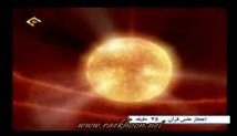 اعجاز علمی قرآن-جاذبه های عمومی