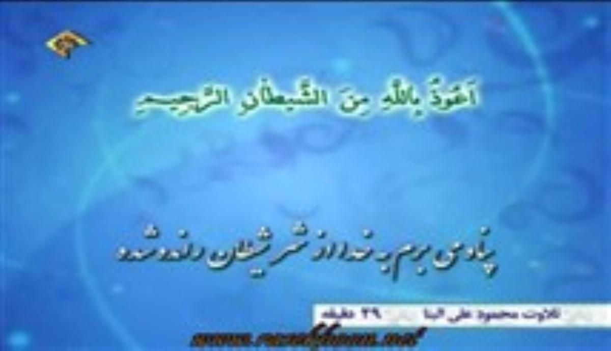 محمود علی البنّا؛ سوره فصّلت