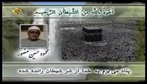 محمود حسین منصور - تلاوت مجلسی سوره مبارکه مریم سلام الله علیها آیات 1-47