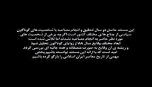 دانلود مستند تهران ساعت ۲۳   قسمت اول