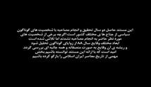 دانلود مستند تهران ساعت ۲۳   قسمت سوم