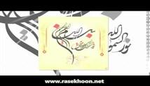 نماهنگ بسیار زیبای به طه به یاسین به معراج احمد (خواننده و آهنگساز: علی فانی-تصویری)