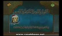 قرائت مجوّد محمود علی البنّا / سوره صافات