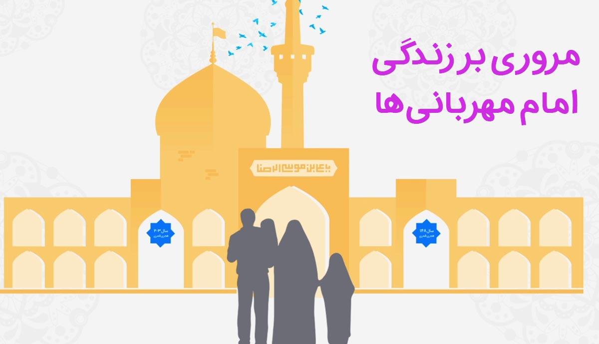 مروری بر زندگی امام مهربانیها؛ علی بن موسی الرضا (ع)