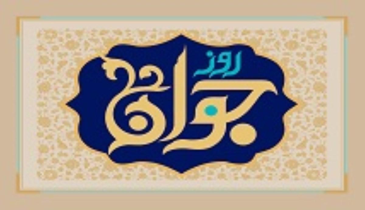 نماهنگ روزجوان   ولادت حضرت علی اکبر(ع)