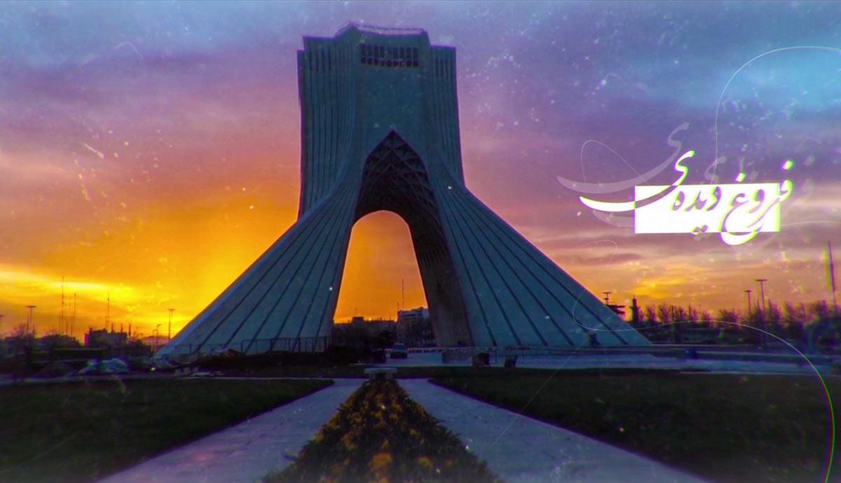 کلیپ تصویری | سرود ملی جمهوری اسلامی ایران با کیفیت بسیار بالا