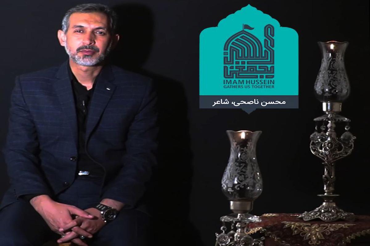 شعرخوانی، پیاده روی اربعین/ آقای محسن ناصحی