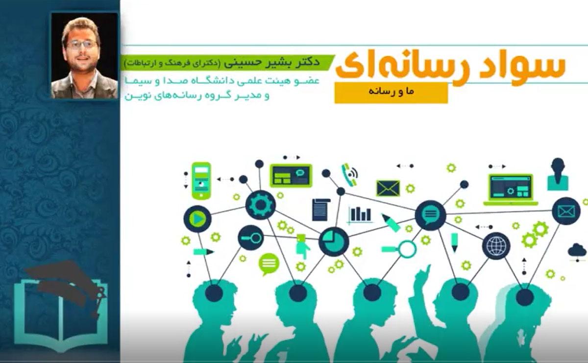 آموزش سواد رسانه ای | جلسه اول؛ تعریف رسانه و انواع آن
