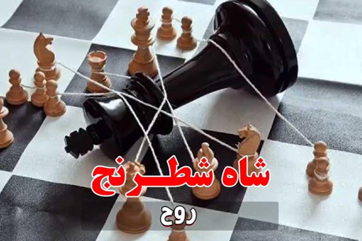 بازی شطرنج دنیا/ استاد جواد فروغی