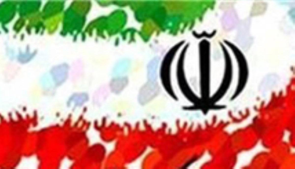 سرود/ ای ایران ای مهد عاشقان