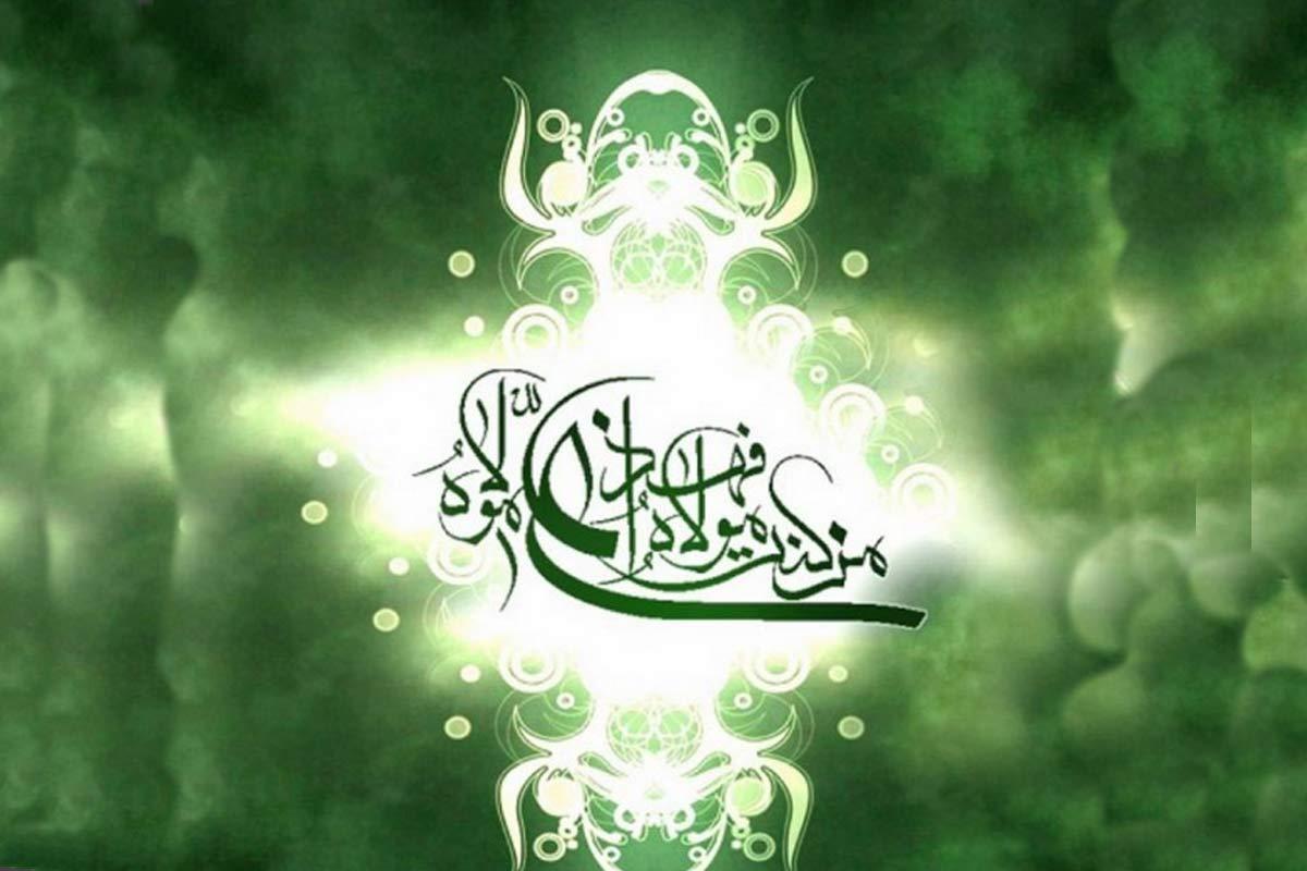 تصنیف زیبای عید سعید غدیر