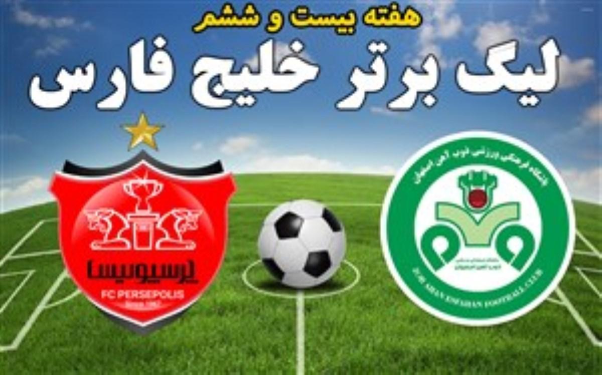 لیگ برتر| ذوب آهن 0- پرسپولیس 0