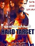 هدف سخت 2 (Hard Target 2 )