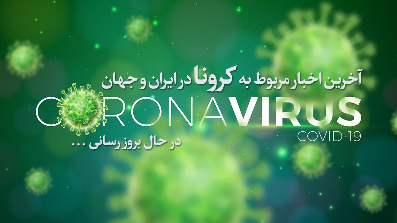 آخرین اخبار مربوط به کووید19 در ایران و جهان