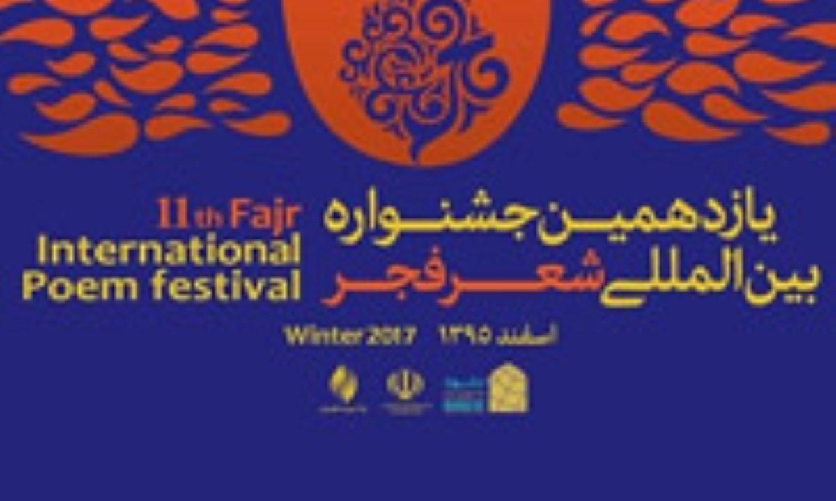 فراخوان یازدهمین جشنواره بینالمللی شعر فجر