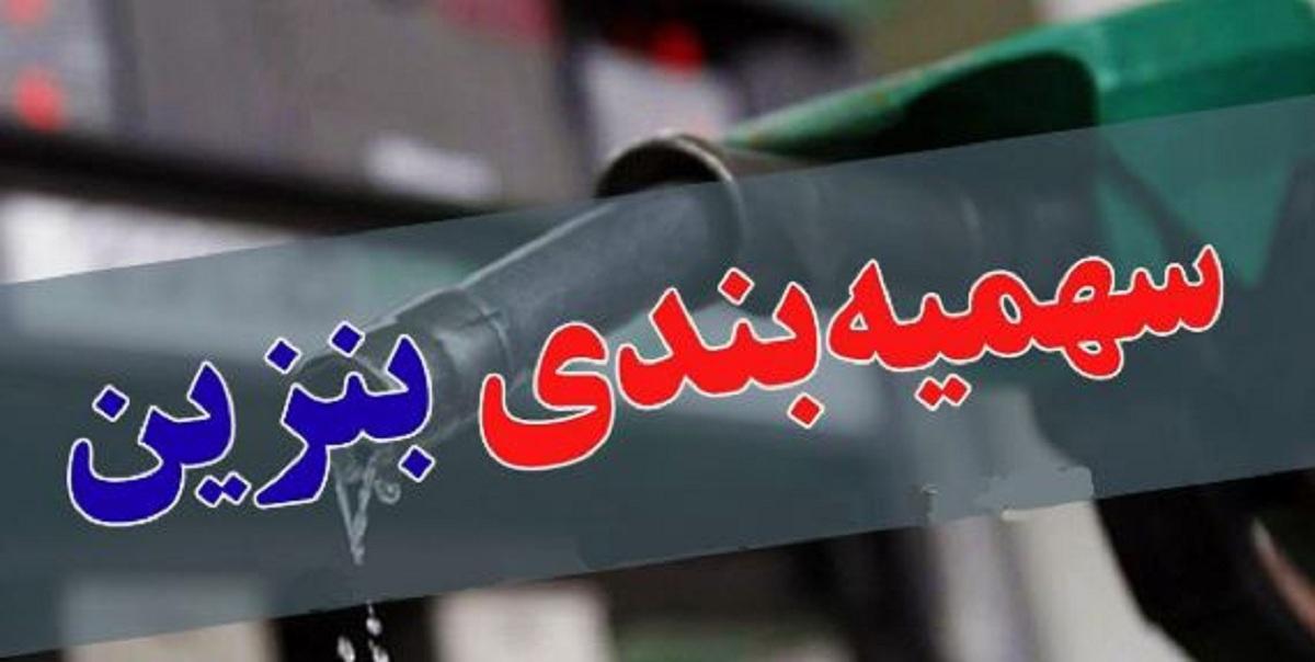 سهمیه بندی جدید بنزین| تغییر سهمیه از خودرو به خانوار/ آیا یک خطای تاریخی دیگر در راه است؟