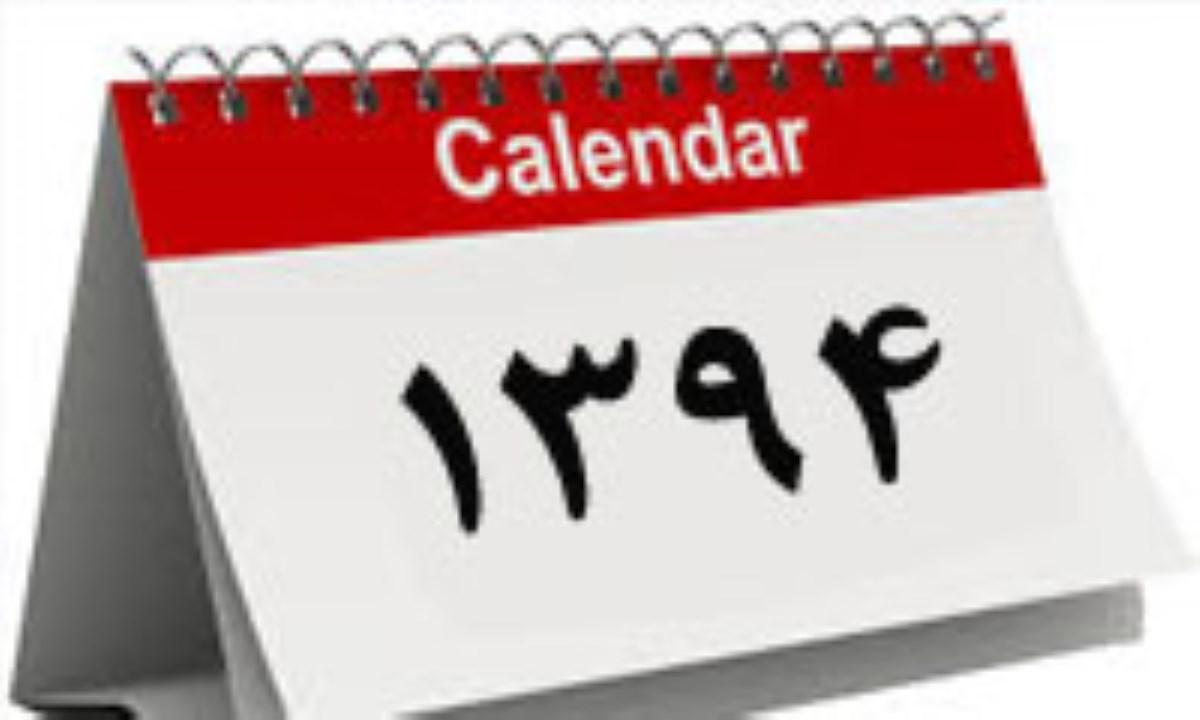 تقویم کامل سال 1394 خورشیدی
