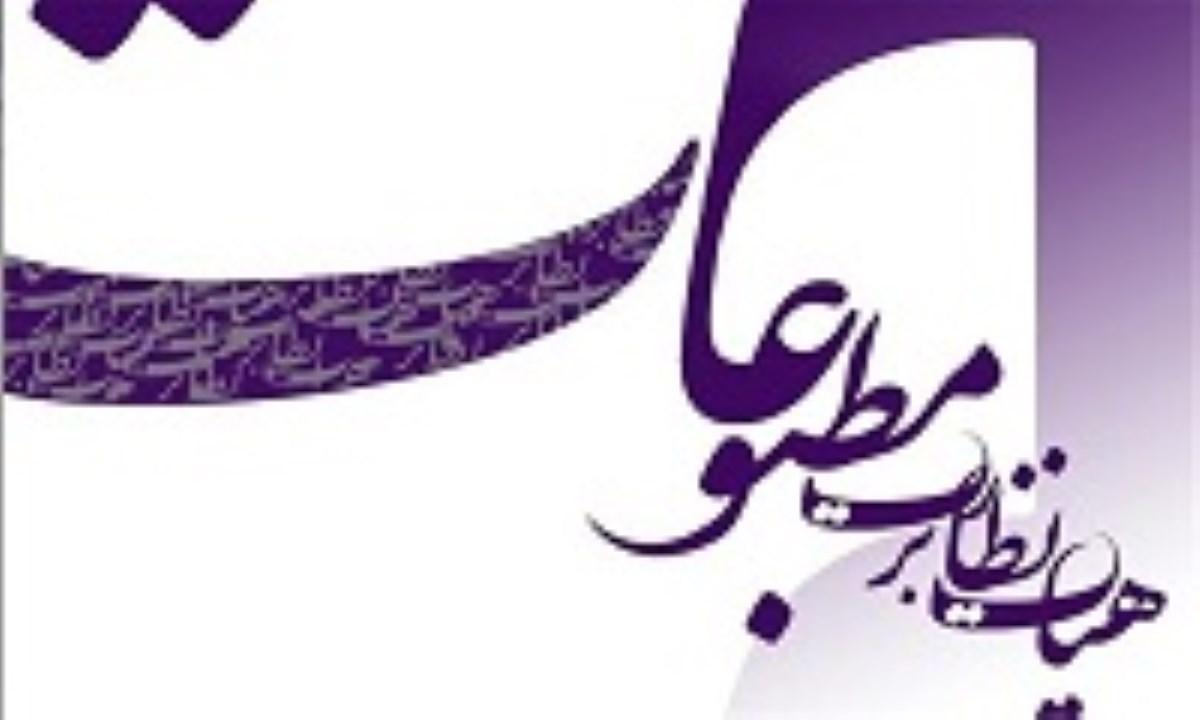پرونده «صدای اصلاحات» به مرجع قضایی ارجاع شد