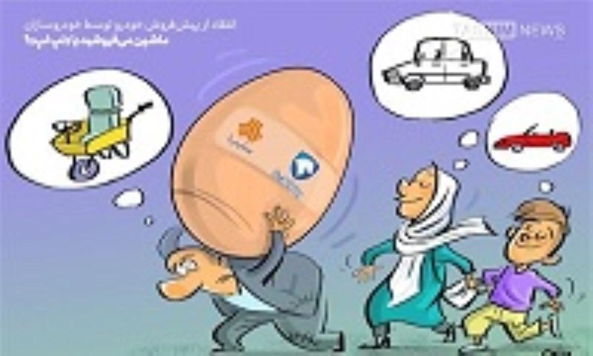 کاریکاتور/ ماشین میفروشید یا «لپ لپ»؟!