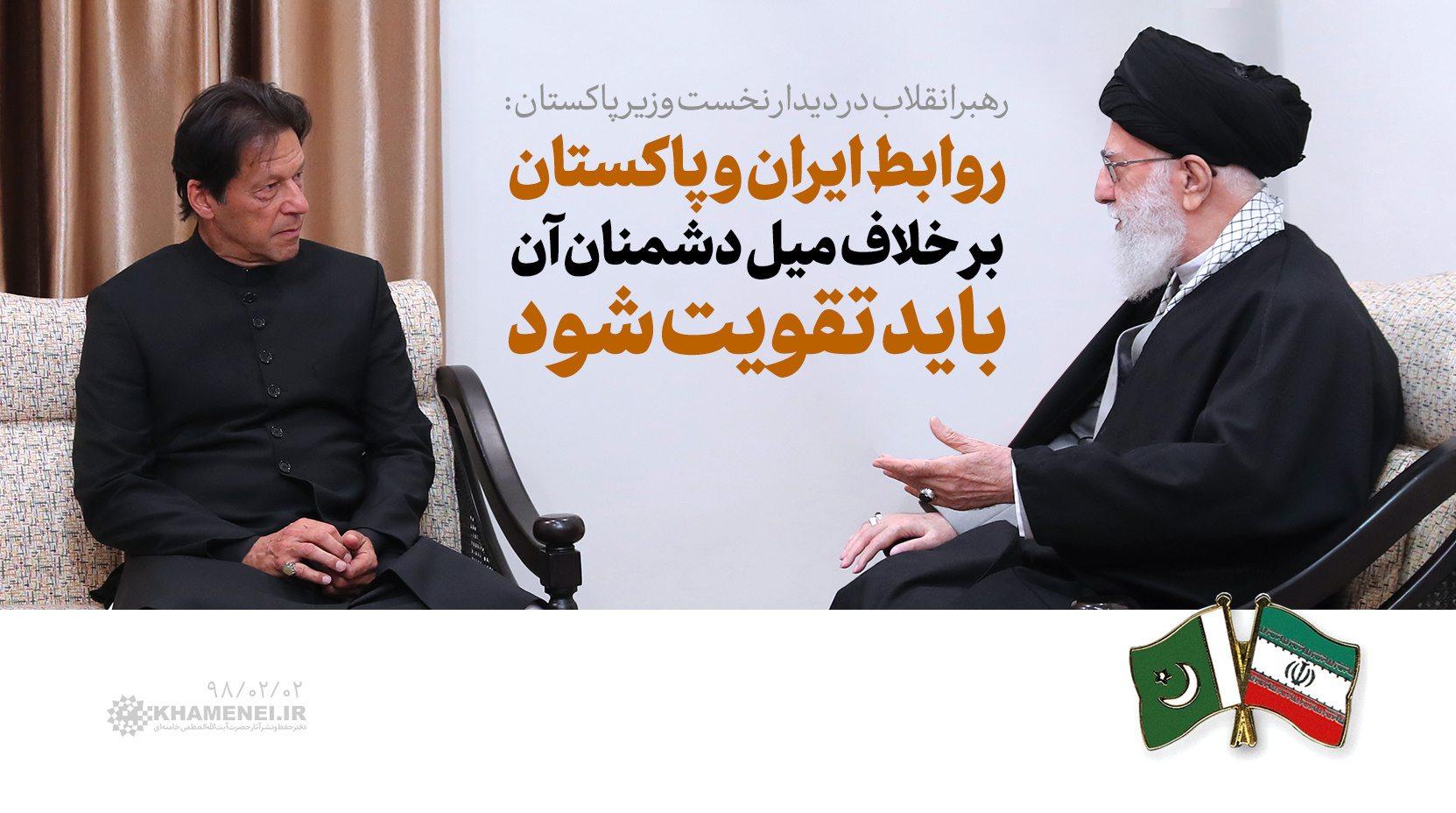 رهبر معظم انقلاب: روابط ایران و پاکستان برخلاف میل دشمنان باید تقویت شود