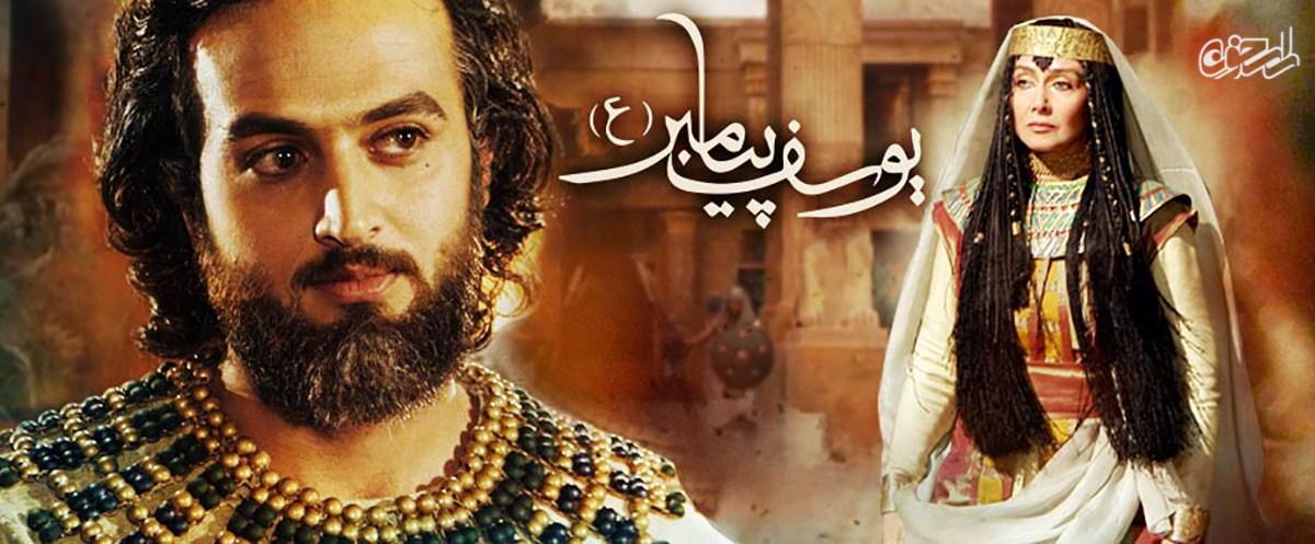 پخش سریال یوسف پیامبر علیه السلام از شبکه قرآن و معارف سیما