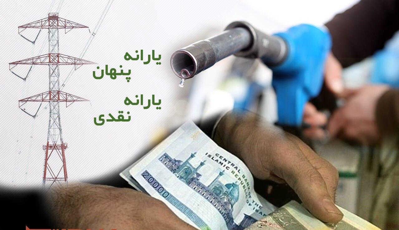 سهم سالانه هر ایرانی از یارانه پنهان و آشکار ۱۶ میلیون تومان است