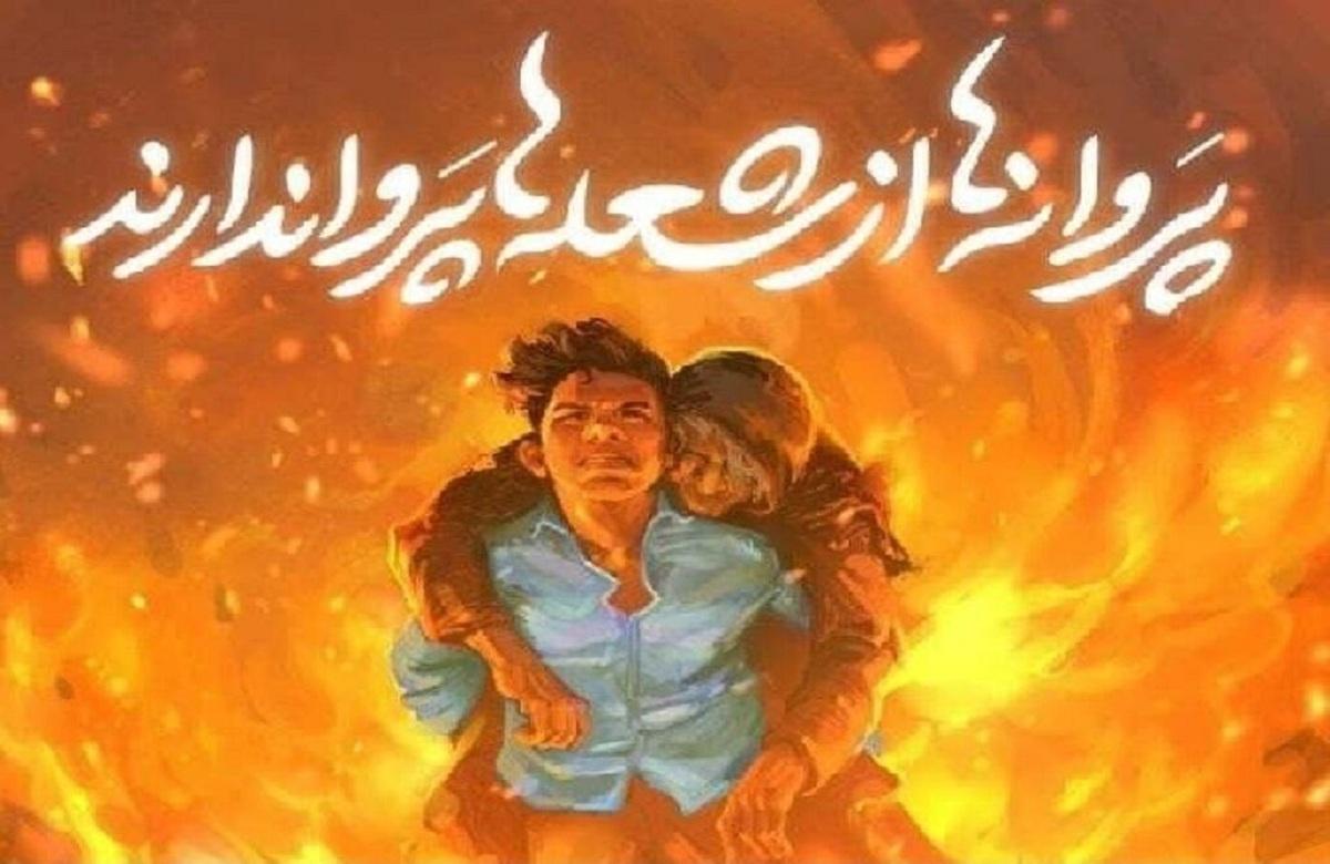 علی لندی به شرف و ایثار معنی دوباره بخشید