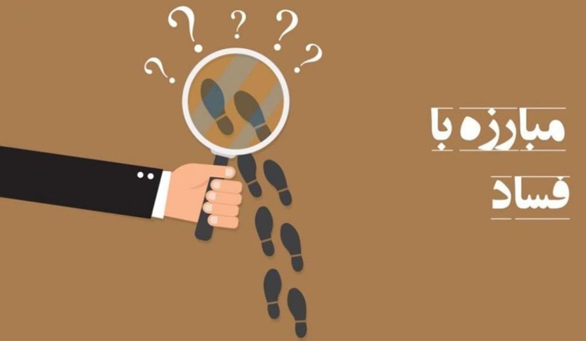 4 ماموریت دولت سیزدهم در مقابله با فساد
