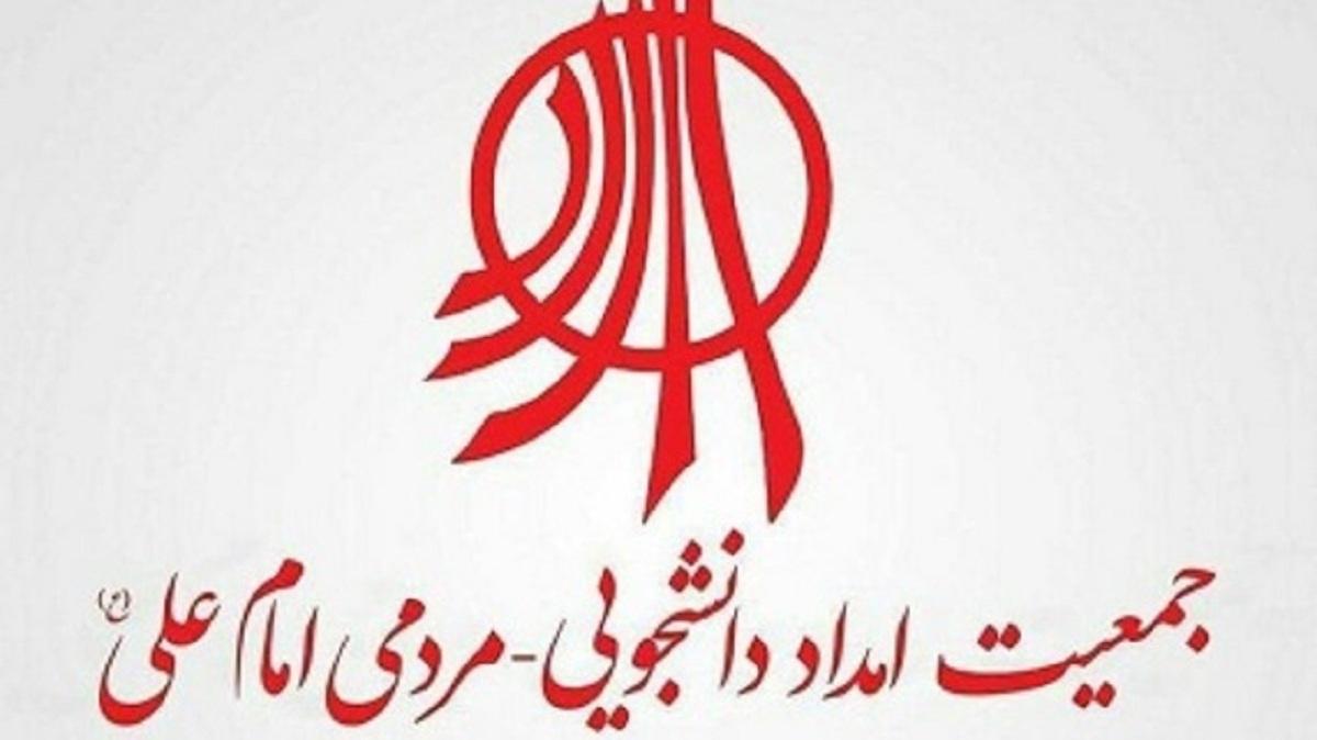 ماجرای انحلال جمعیت امام علی چیست؟ + واکنش ها