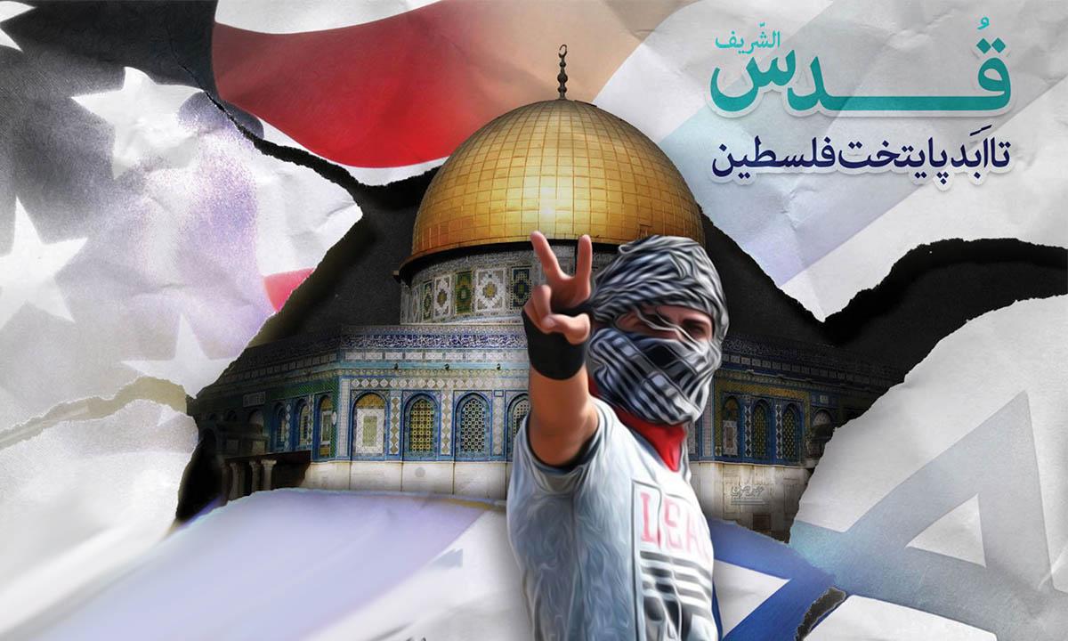 میدان و مبارزات فلسطین
