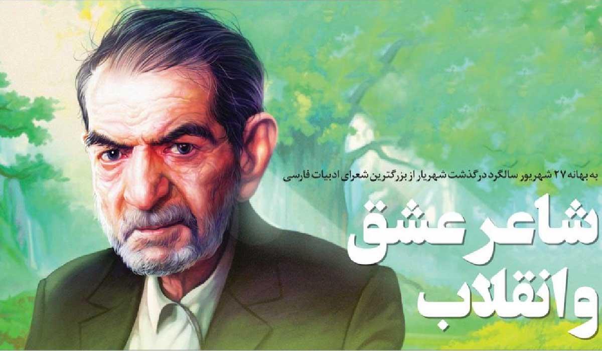 شاعر عشق و انقلاب (به بهانه 27 شهریور سالگرد درگذشت شهریار از بزرگترین شعرای ادبیات فارسی)